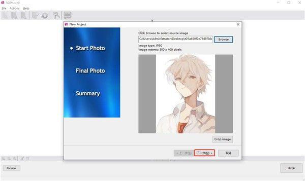 VidMorph(图像转动画工具)下载