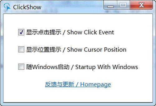 ClickShow(鼠标点击工具)