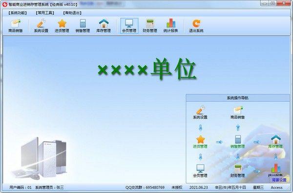 智能商业进销存管理系统下载