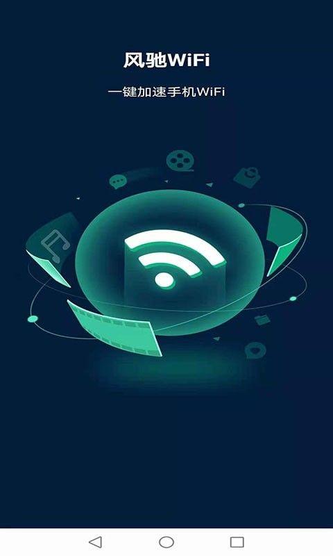 风驰WiFi软件截图0