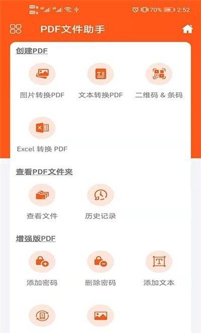 PDF文件助手软件截图1