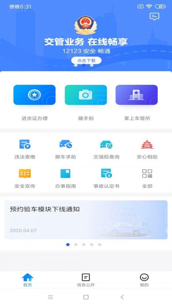 北京交警随手拍软件截图0