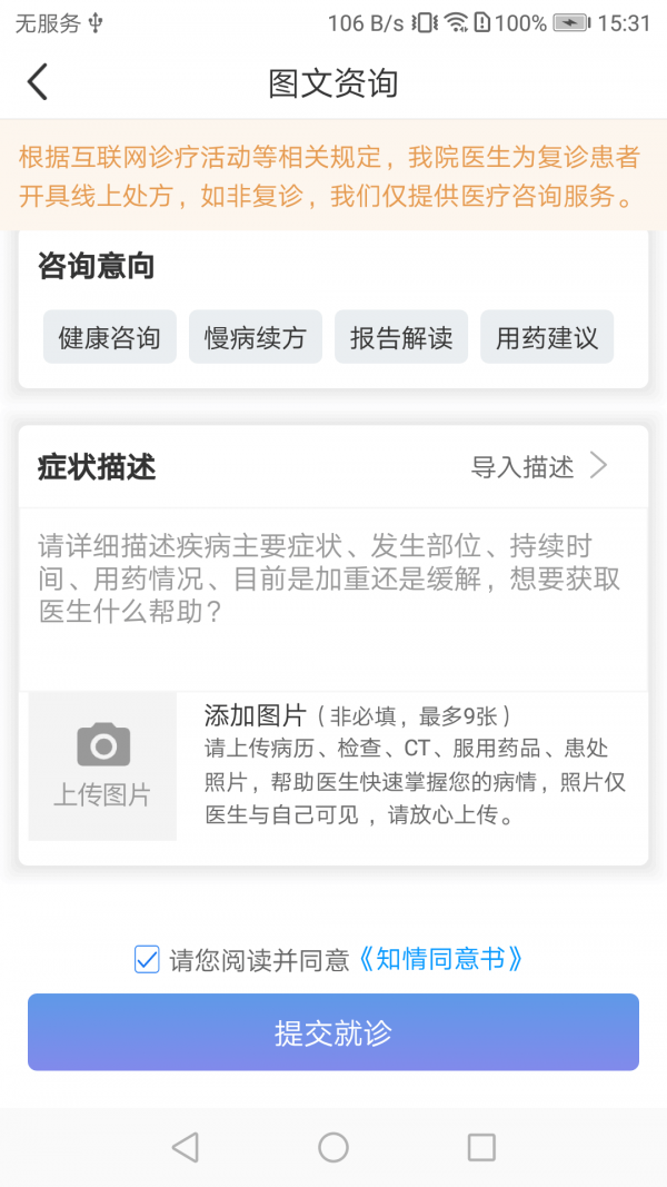 丽江市人民医院软件截图3