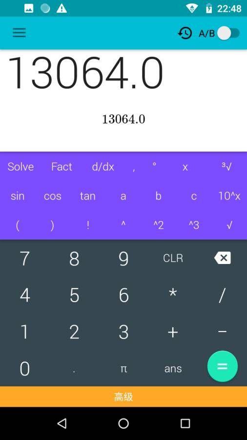 专业计算器软件截图0