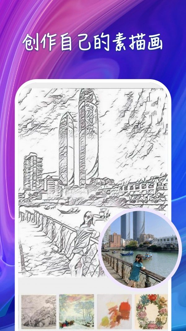 艺术美图软件截图3