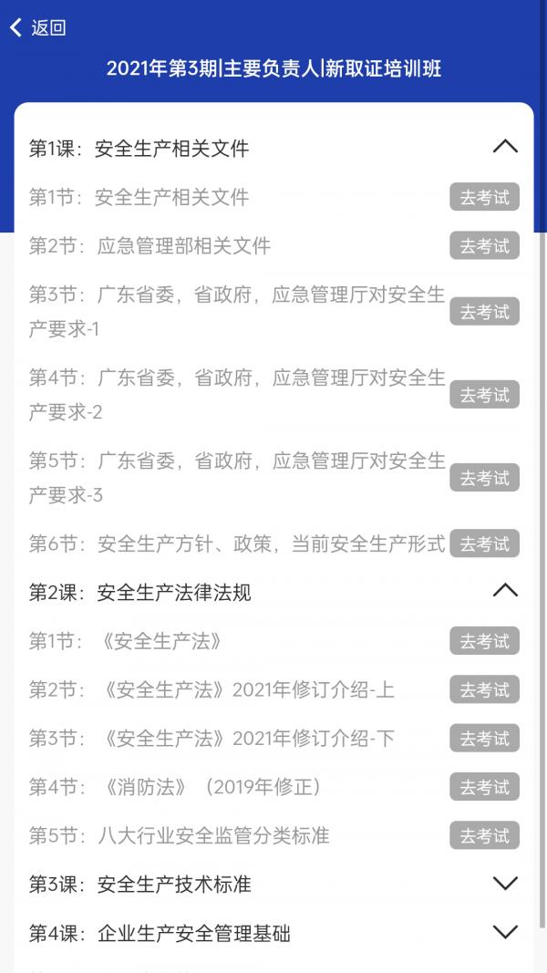 企安云培软件截图1