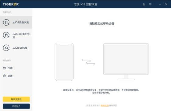 老虎iOS数据恢复软件下载