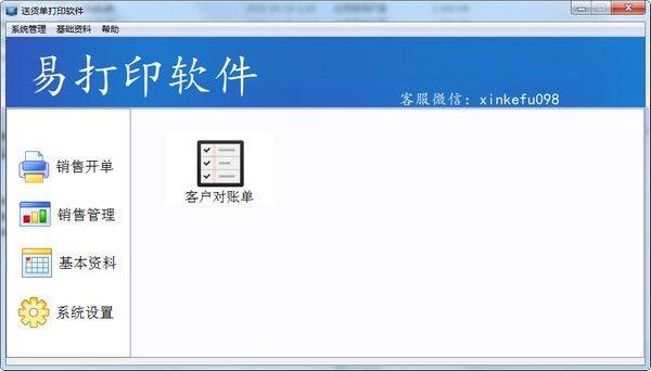 易打印软件下载