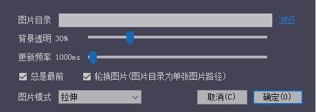 PC端全局背景图设置工具下载