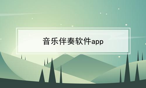 音乐伴奏软件app