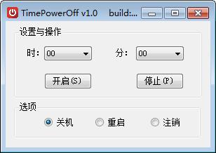 TimePowerOff(定时关机软件)