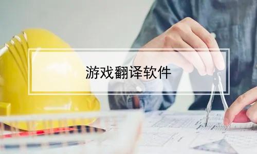 游戏翻译软件软件合辑