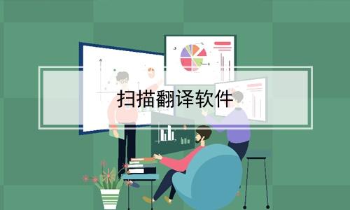 扫描翻译软件软件合辑