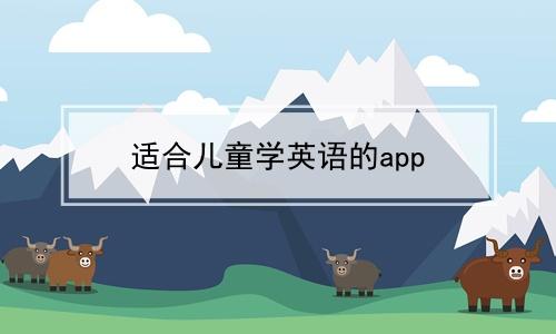 适合儿童学英语的app软件合辑