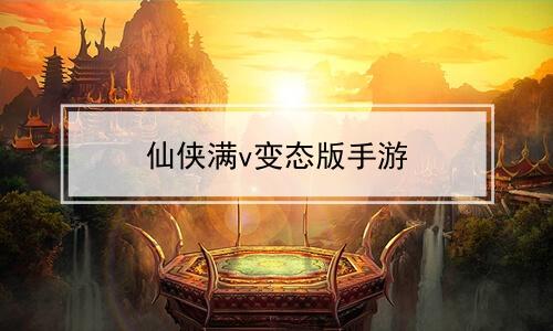 仙侠满v变态版手游软件合辑