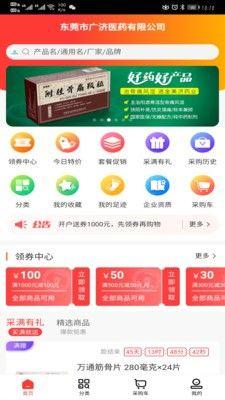 东莞广济医药软件截图0