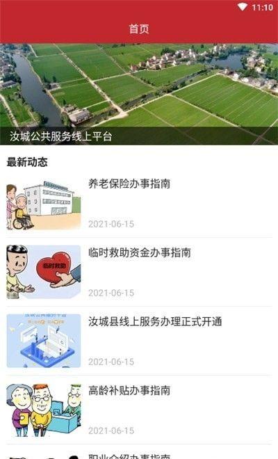 汝城公共服务软件截图2