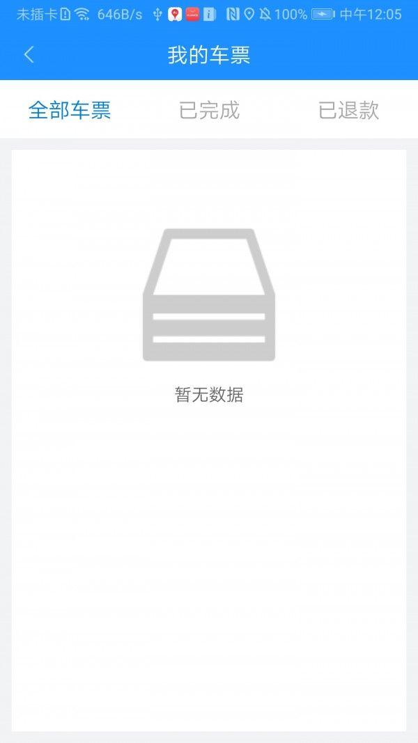 秦皇岛定制公交软件截图2