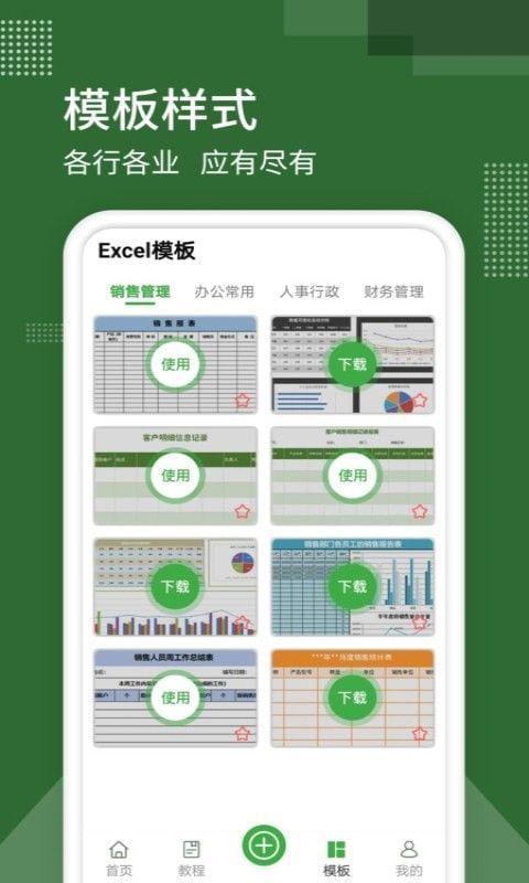 万能Excel文档软件截图0