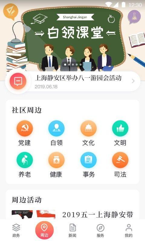 上海静安软件截图2