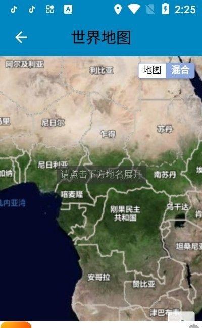 百斗卫星地图软件截图2