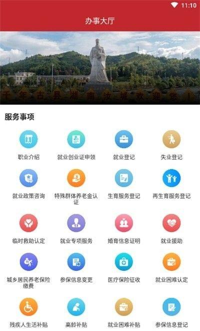 汝城公共服务软件截图1