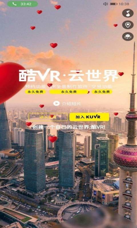 酷VR云世界软件截图0