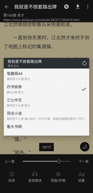 百搜小说软件截图2