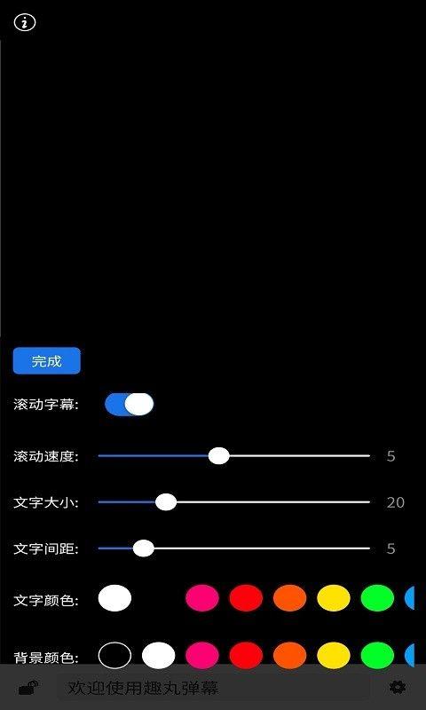 趣丸弹幕软件截图2