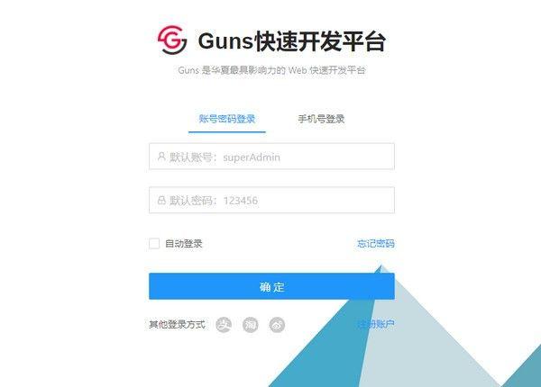 Guns后台管理系统下载