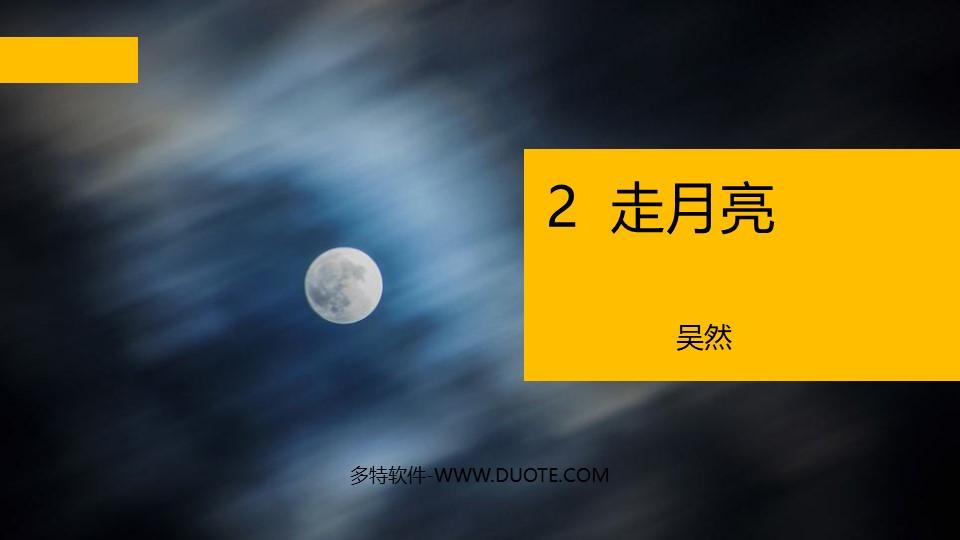 《走月亮》PPT下载下载