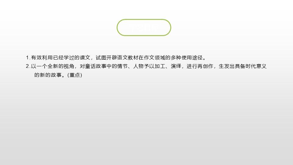 《故事新编》习作PPT(第1课时)下载