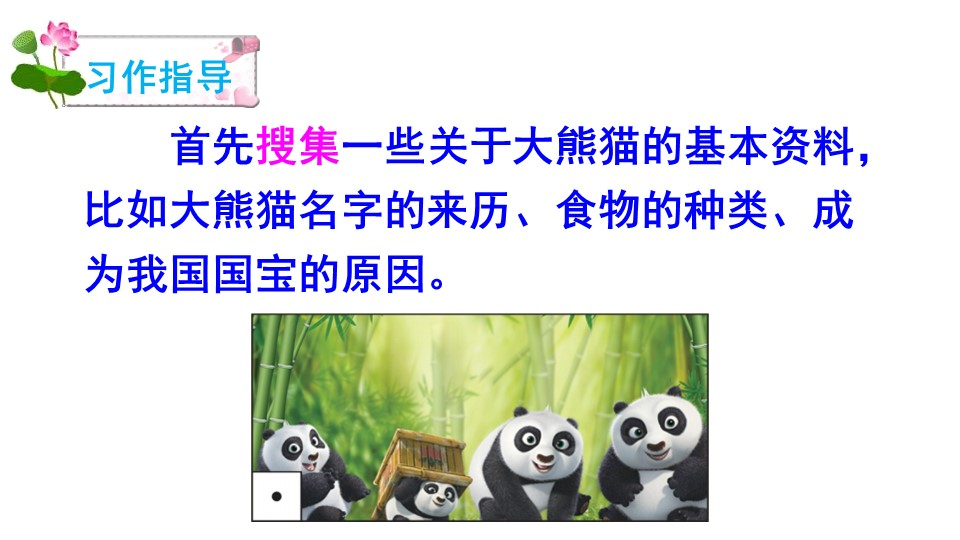 《国宝大熊猫》PPT下载