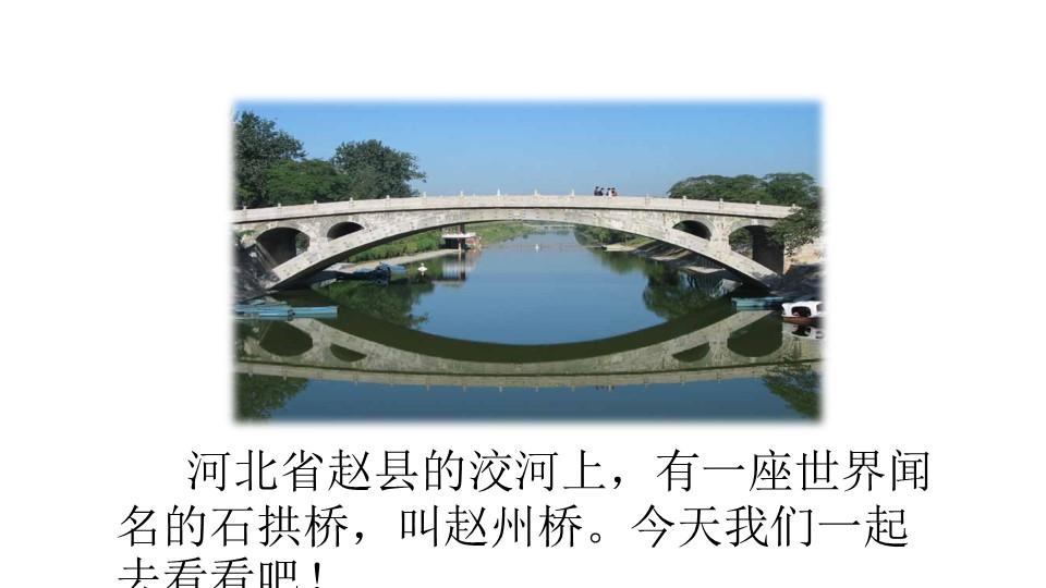 《赵州桥》PPT(第一课时)下载
