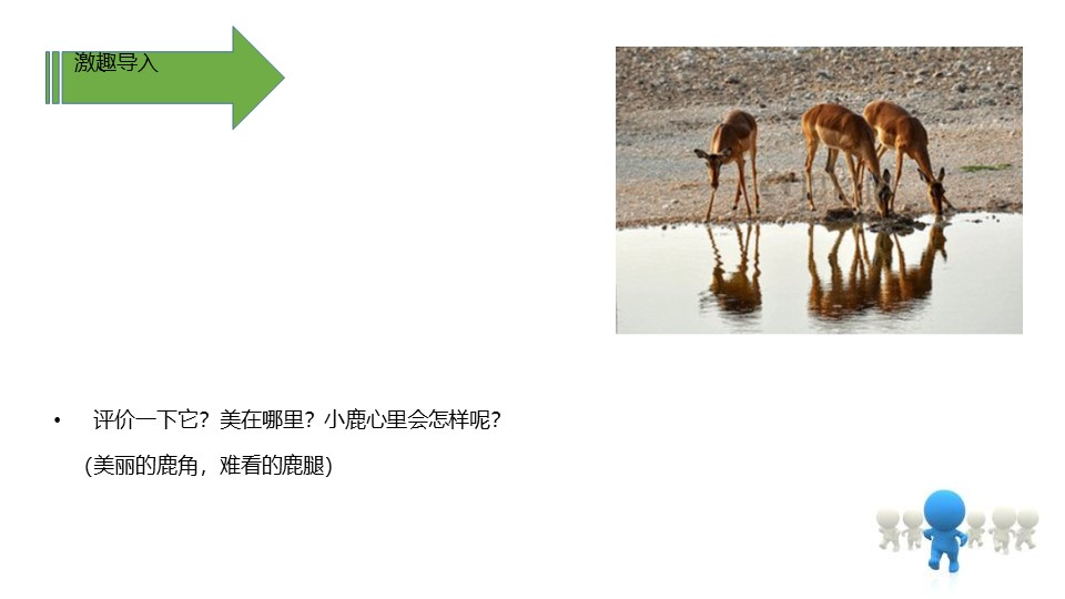 《美丽的鹿角》PPT(第二课时)下载