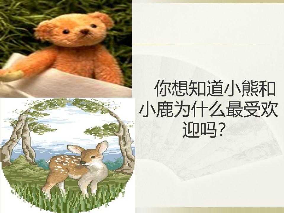 《小熊和小鹿》PPT课件2下载