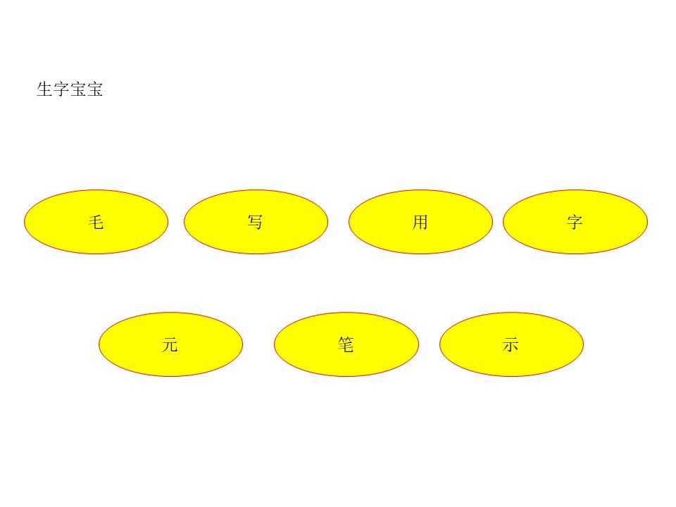 《有趣的汉字》PPT课件6下载