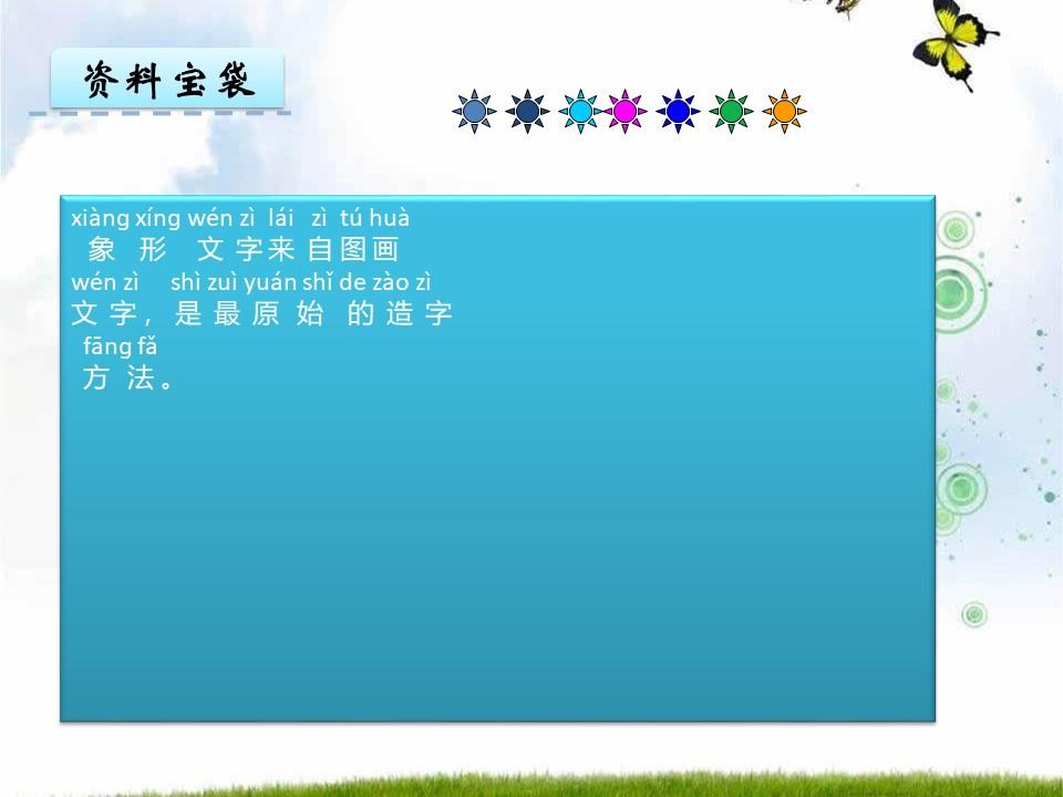 《红日圆圆》识字PPT课件3下载
