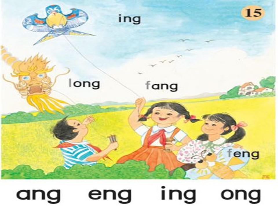 《angengingong》PPT课件8下载