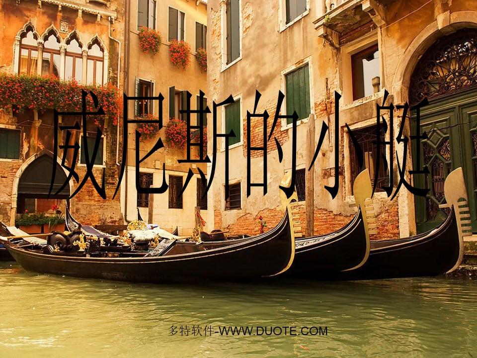《威尼斯的小艇》PPT课件12下载
