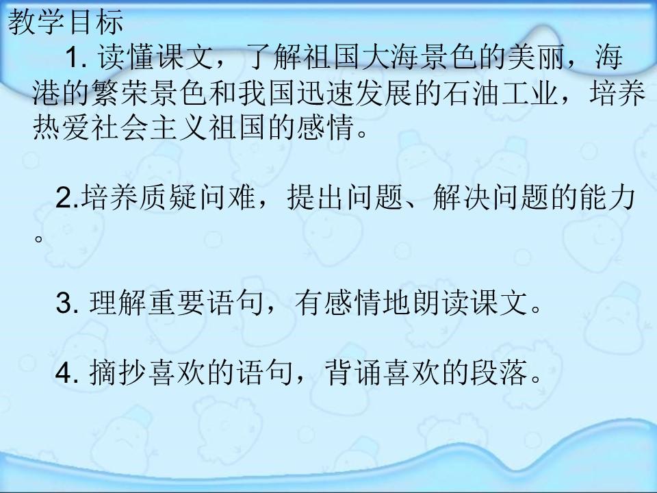 《大海的歌》PPT课件4下载
