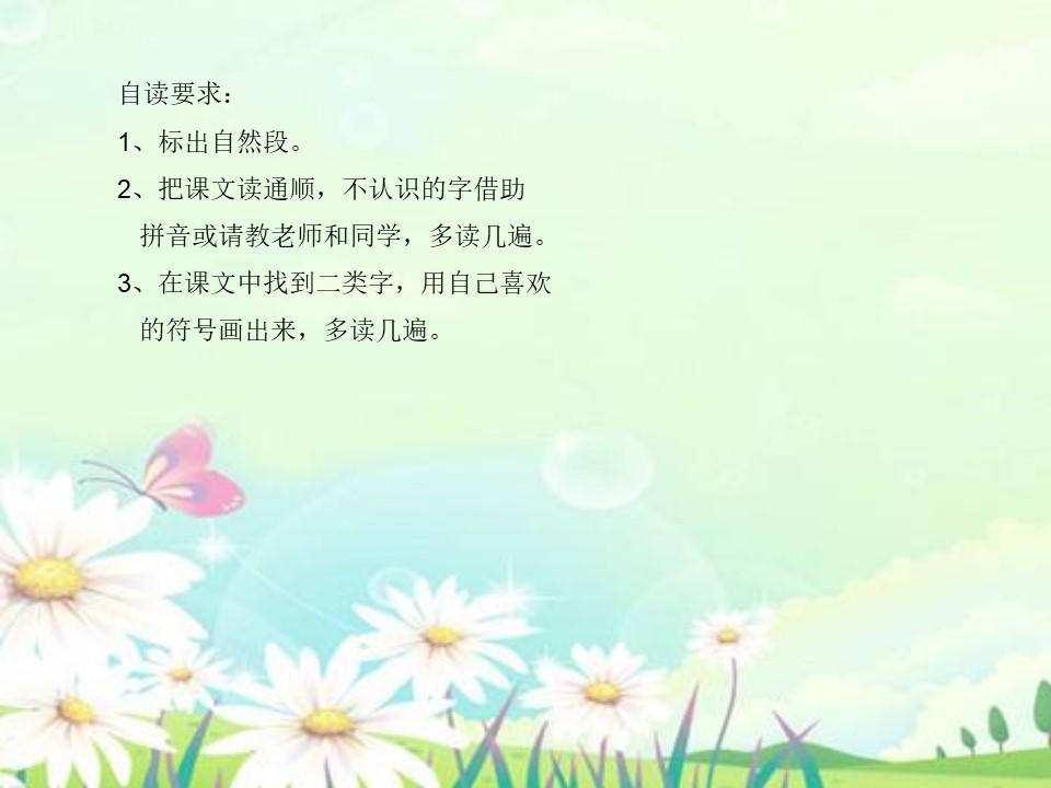 《一路鲜花》PPT课件3下载