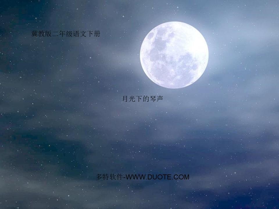 《月光下的琴声》PPT课件3下载