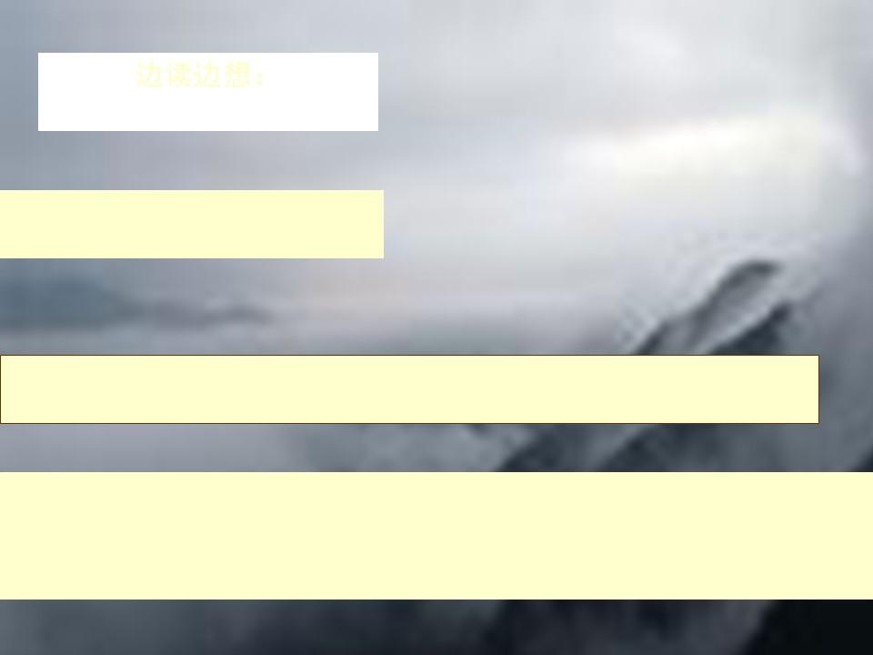《巫峡赏雾》PPT课件下载