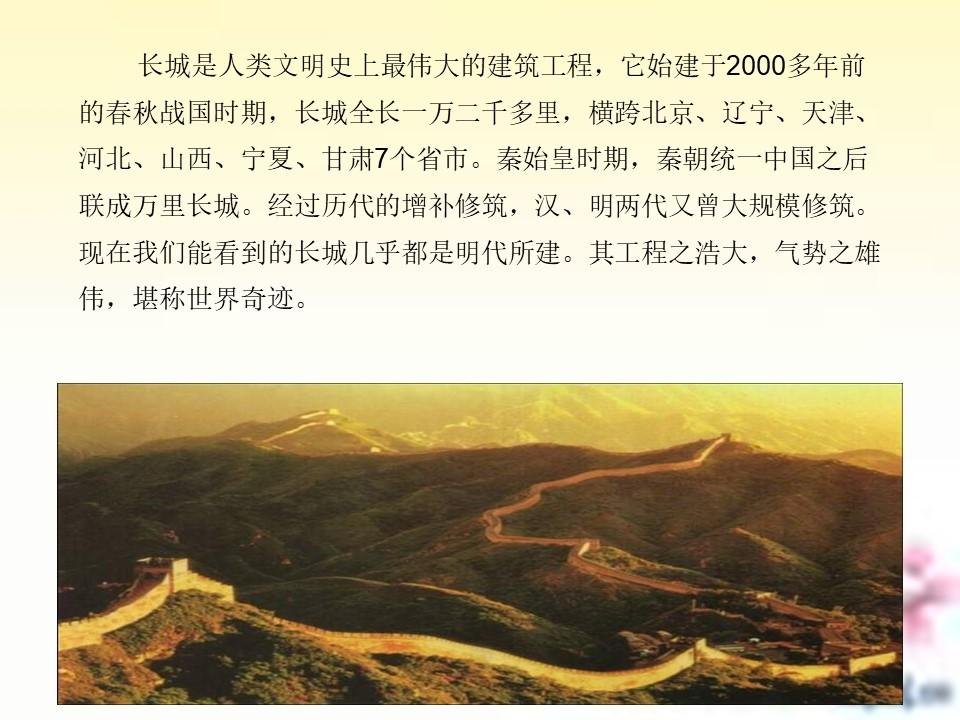 《中华巨龙》PPT课件下载