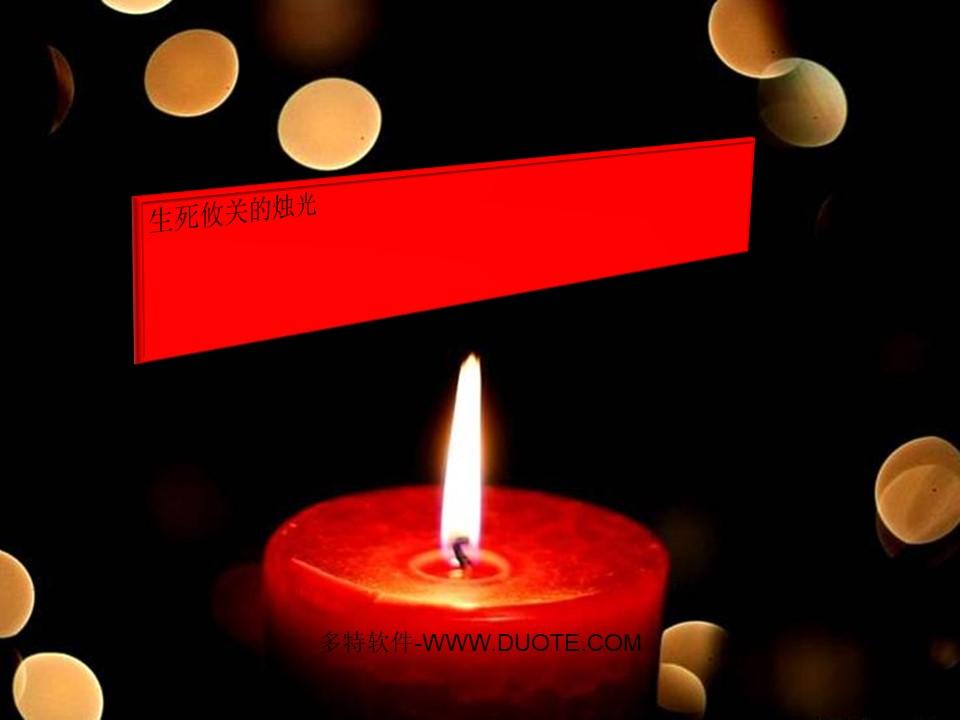 《生死攸关的烛光》PPT课件8下载