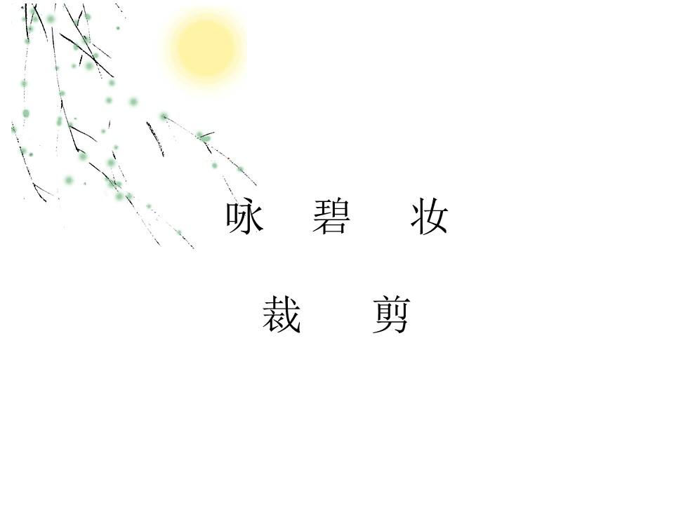 《咏柳》PPT课件8下载