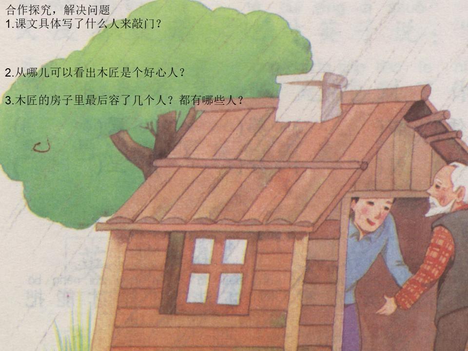《木匠的房子》PPT课件2下载