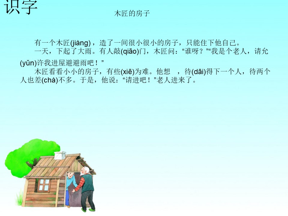《木匠的房子》PPT课件下载