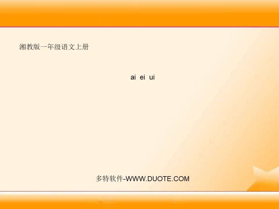 《aieiui》PPT课件7下载